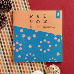 送料無料 カタログギフト 日本もの・がたり(日本ものがたり)IJ(15800円)コース*o-M-ij*