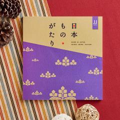 送料無料 カタログギフト 日本もの・がたり(日本ものがたり)JJ(20800円)コース*o-M-jj*