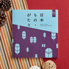 カタログギフト 日本もの・がたり(日本ものがたり)FJ(5800円)コース*o-Y-fj*