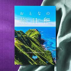 カタログギフト 温泉 旅行 おとなの旅日和 つゆくさ*z-M-cat-109905001-ZM*