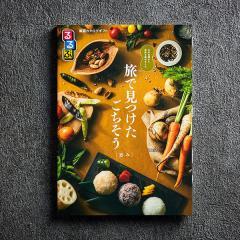 JTB るるぶ厳選カタログギフト  3800円コース 恵み*z-Y-17-8909-949-ZM*