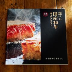 送料無料 カタログギフト お肉 リンベル 国産和牛 延壽(えんじゅ)*o-M-cat_wagyu_20000*
