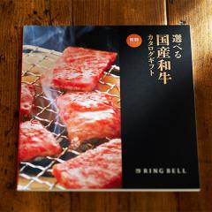 カタログギフト お肉 リンベル 国産和牛 健勝(けんしょう)*o-Y-cat_wagyu_5000*