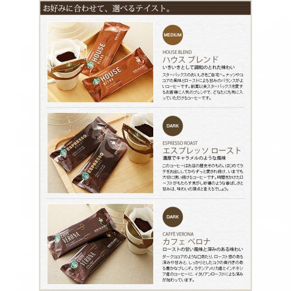 お中元 ギフト 送料無料 スターバックス ギフト オリガミ ドリップコーヒー / 用途限定*z-M-SB-30E-ZM*