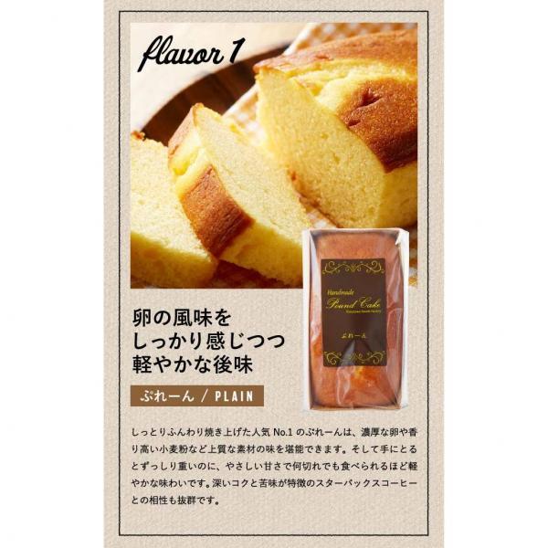 母の日 プレゼント 内祝い お返し ギフト お菓子 送料無料 スターバックス コーヒー&パウンドケーキ セット  2個入(ぷれーん) / スタバ 出産内祝い 焼き菓子 お菓子 スイーツ*z-M-sbpc-plain*