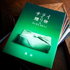 送料無料 カタログギフト サライの贈り物×リンベル 翡翠コース*o-M-serai_10500*