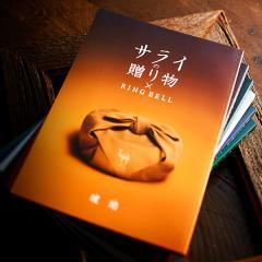 送料無料 カタログギフト サライの贈り物×リンベル 琥珀コース*o-M-serai_20500*