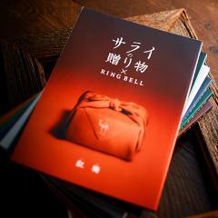 送料無料 カタログギフト サライの贈り物×リンベル 紅梅コース*o-M-serai_30500*