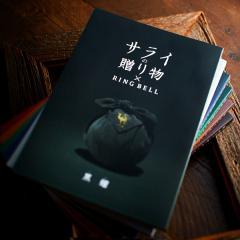 送料無料 カタログギフト サライの贈り物×リンベル 黒耀コース*o-M-serai_50600*