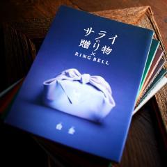 カタログギフト サライの贈り物×リンベル 白金コース*o-M-serai_5500*