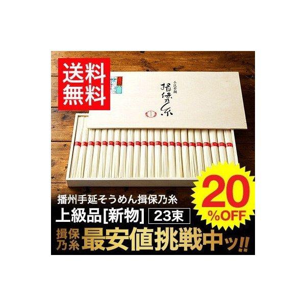 そうめん 揖保の糸 送料無料 新物 上級品 赤帯(23束) /揖保乃糸 素麺*z-M-takata_TN-30-ZM*