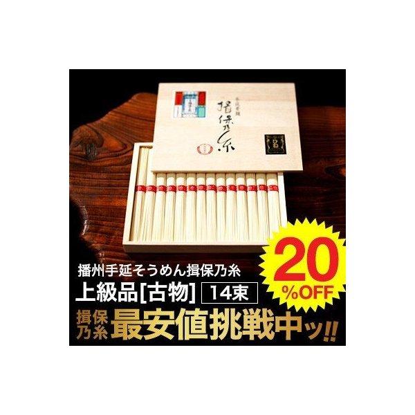 そうめん 揖保の糸 ひね 上級品 赤帯(14束)/揖保乃糸 素麺*z-Y-takata_F-20-ZM*
