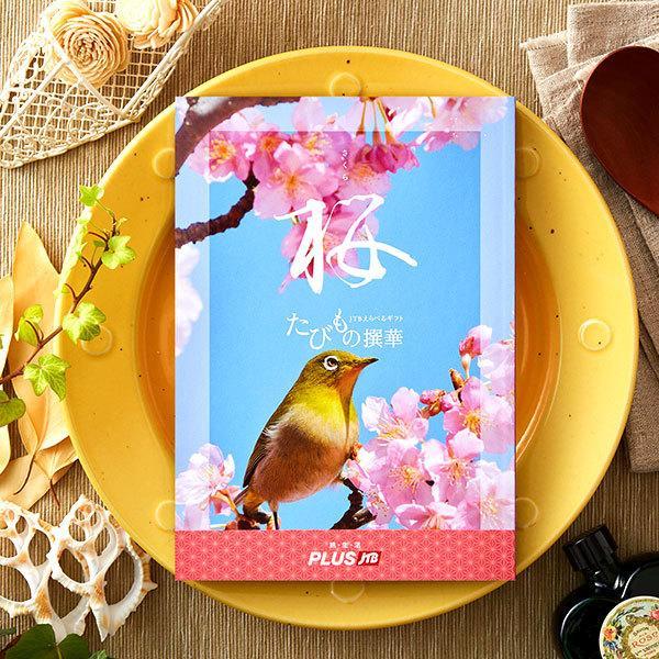 母の日 プレゼント (旅 体験 グルメ 雑貨)カタログギフト JTB たびもの撰華 桜(さくら)*z-Y-tabimono-001-ZM*