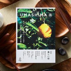 グルメカタログギフト うましま 風コース*o-Y-umashima-kaze*