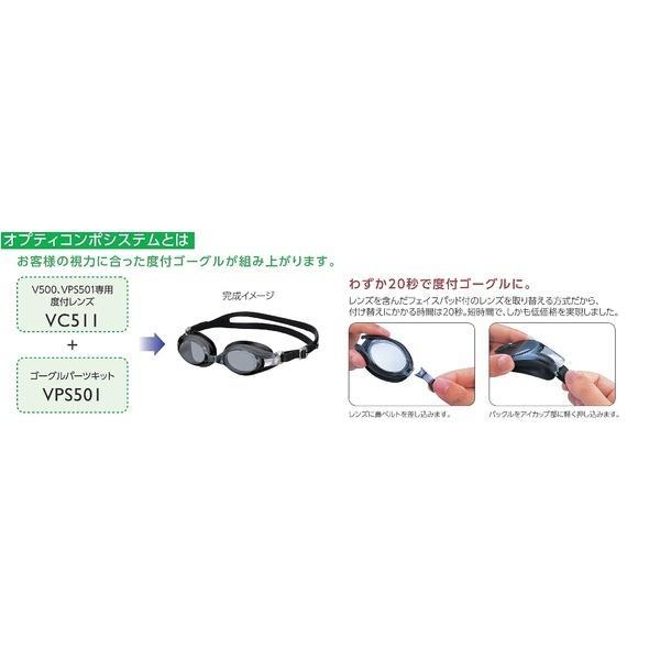 VIEW(ビュー)スイミング 度付ゴーグル VIEW 度付レンズ -6.0 VC-511 -6.0 SK -6.0 SK