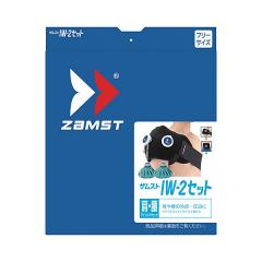 (送料無料)ZAMST(ザムスト)サポーター スプレーケア サポーター IW-2 セット 378302 BK