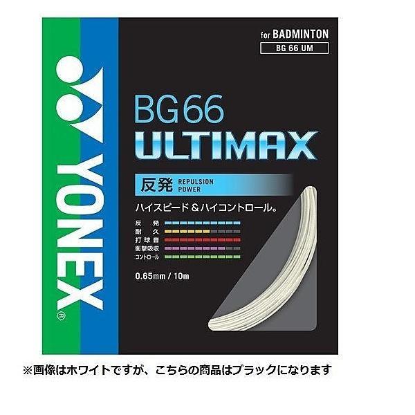 YONEX(ヨネックス)バドミントン ストリングス BG66アルティマックス BG66UM ブラック