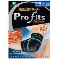 MIKASA(ミカサ)サポーター 保護サポーター 薄型圧迫サポーター プロフィッツ ひじ L PS270 BLK  L