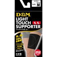 D&M(ディーアンドエム)サポーター 保護サポーター LT SUPPORTER THIGH LTS-9 M