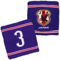 (セール)JFA(ジェイエフエー)サッカー 日本代表 リストバンド #3 11-06190Z