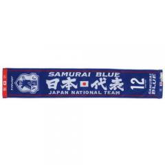 (セール)JFA(ジェイエフエー)サッカー 日本代表 マフラータオル No12 11-06315Z