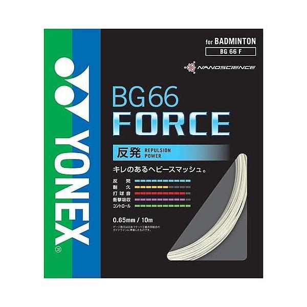 YONEX(ヨネックス)バドミントン ストリングス BG66フォース BG66F ホワイト