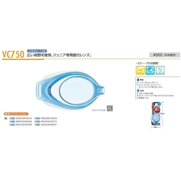 VIEW(ビュー)スイミング 度付ゴーグル VIEW 小学生用度付レンズ VC750 ジュニア -2.0 BL