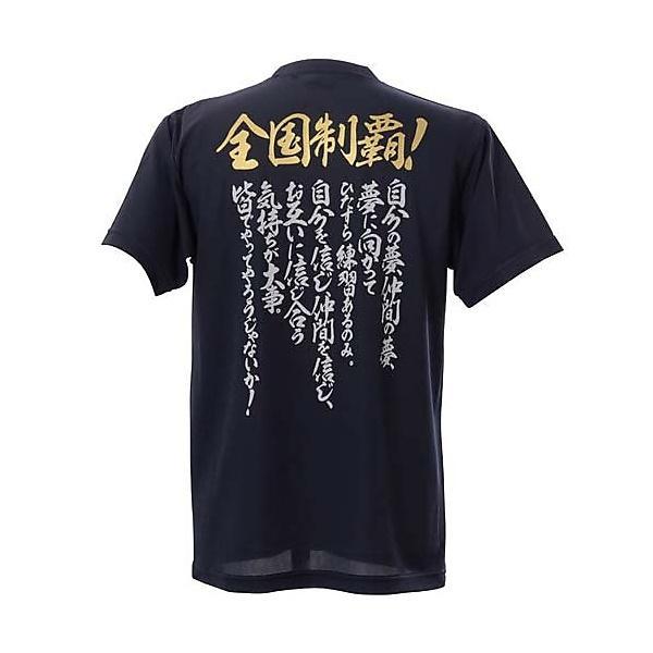 (セール)s.a.gear(エスエーギア)バスケットボール メンズ 半袖Tシャツ 半袖メッセージTシャツ 全国制覇! SA-S14-103-031 NVY メンズ NAVY