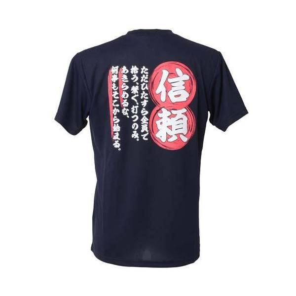 (セール)s.a.gear(エスエーギア)バレーボール 半袖Tシャツ 半袖メッセージTシャツ 信頼 SA-S15-104-006 NVY