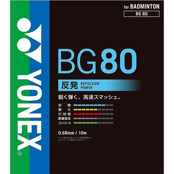 YONEX(ヨネックス)バドミントン ストリングス ミクロン80 BG80 イエロー