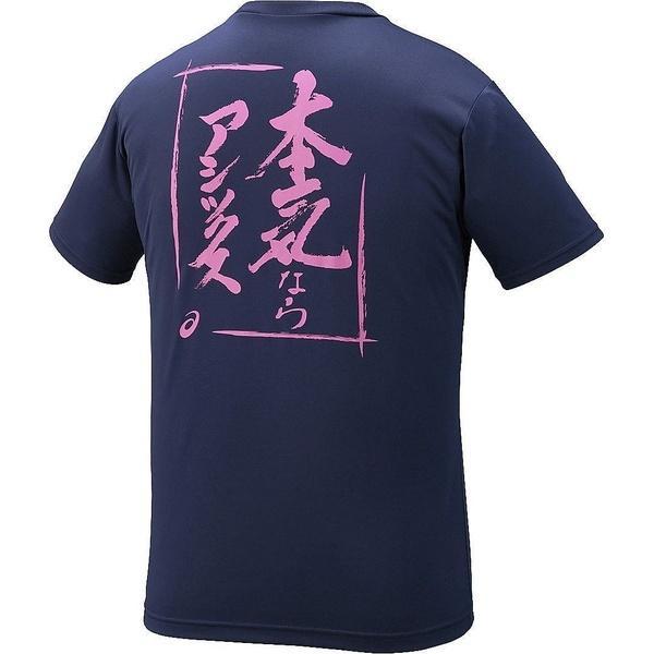 (セール)ASICS(アシックス)バレーボール 半袖Tシャツ プリントTシヤツHS XW6727.50D ネイビーD