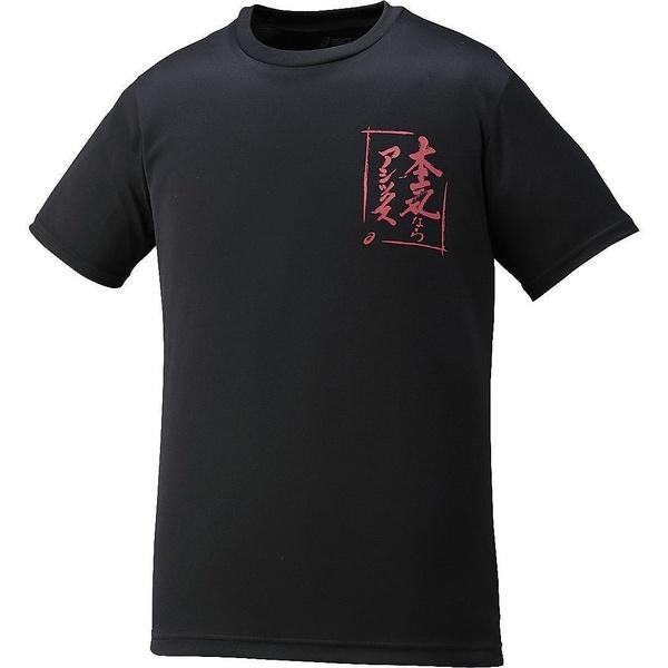 (セール)ASICS(アシックス)バレーボール 半袖Tシャツ プリントTシヤツHS XW6727.90E ブラツクE