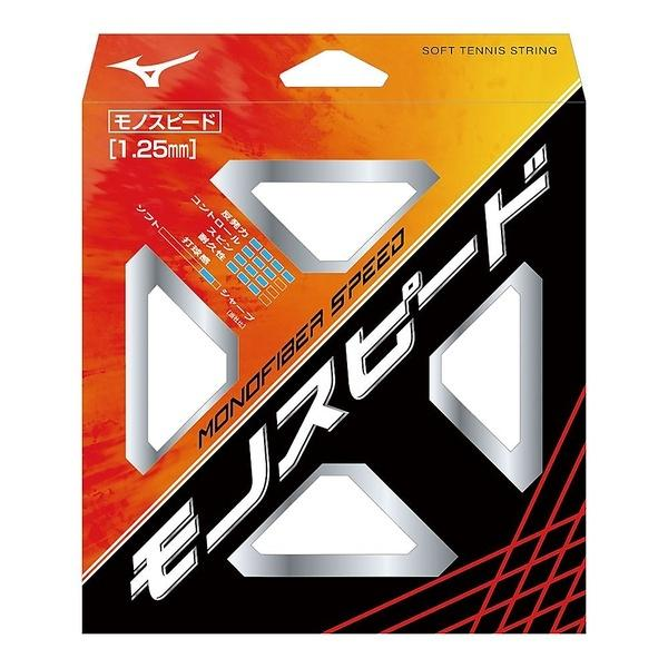 MIZUNO(ミズノ)ソフトテニス ストリングス MONOFIBER SPEED(モノファイバースピード)63JGN80701 01:ホワイト