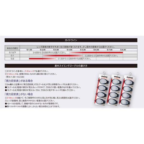 SWANS(スワンズ)スイミング ゴーグル SWANS度付レンズ S-4.50 FCL-45 S-4.50 S-4.50 CLA