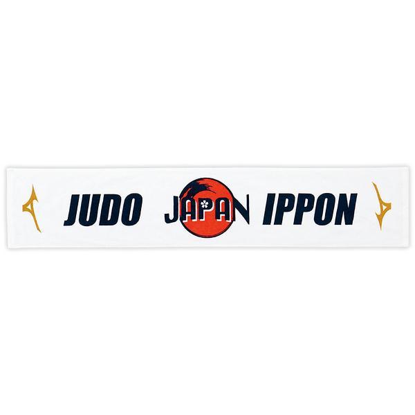 (セール)MIZUNO(ミズノ)その他競技 体育器具 柔道 柔道日本代表応援マフラータオル 22JY750201 ホワイト