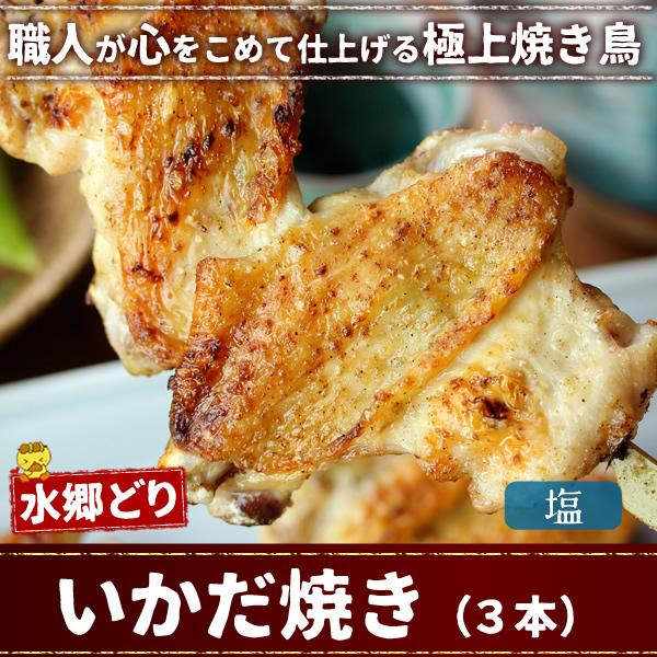 いかだ焼き 焼き鳥(塩)3本セット