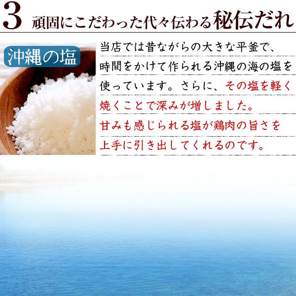水郷どりのぼんぼち(ぼんじり)焼き鳥(塩)3本セット ~素材の旨みを引き出す沖縄の海の塩で焼きあげました。水郷どりの良さをそのまま味わえる焼き鳥です~