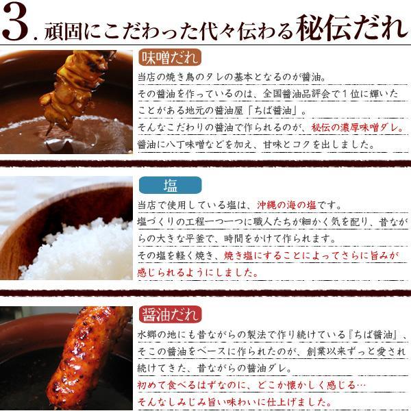 水郷どりのむね皮焼き鳥(味噌だれ)5本セット ~50年以上引き継がれてきた伝統の濃厚味噌だれ。千葉県の醤油をベースに八丁味噌を加え、甘みとコクを出しています~