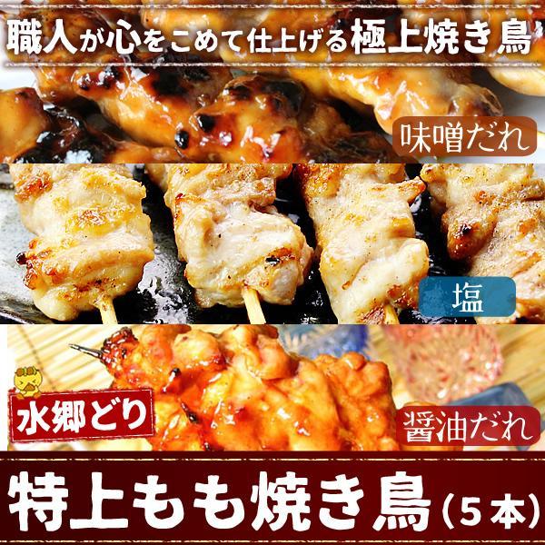 水郷どりの特上もも焼き鳥(味噌だれ)5本セット ~50年以上引き継がれてきた伝統の濃厚味噌だれ。千葉県の醤油をベースに八丁味噌を加え、甘みとコクを出しています~