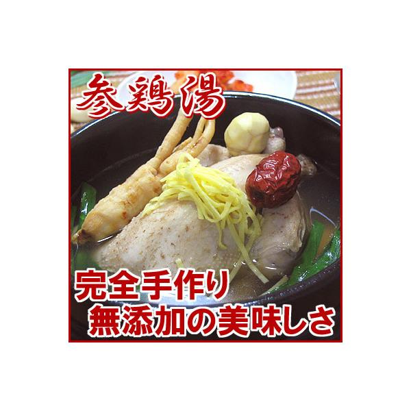 翌日配送対応 参鶏湯(サムゲタン・サンゲタン) 完全手作り・無添加の美味しさ!
