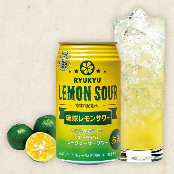 【送料無料】南都酒造所 琉球レモンサワー 350ml×24本