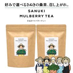 【送料無料】西森園 さぬきマルベリーティー 玄米入り お徳用 2g 35P×2袋(合計70P)