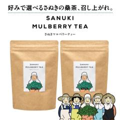 【送料無料】西森園 さぬきマルベリーティー プレーン お徳用 2g 30P×2袋(合計60P)