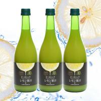 【送料無料】テルヴィス 有機レモン果汁 720ml×3本