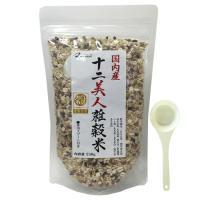【送料無料】こだわりもん工房 国内産 十二美人雑穀米 スプーン付 250g×4袋(もち麦入り)