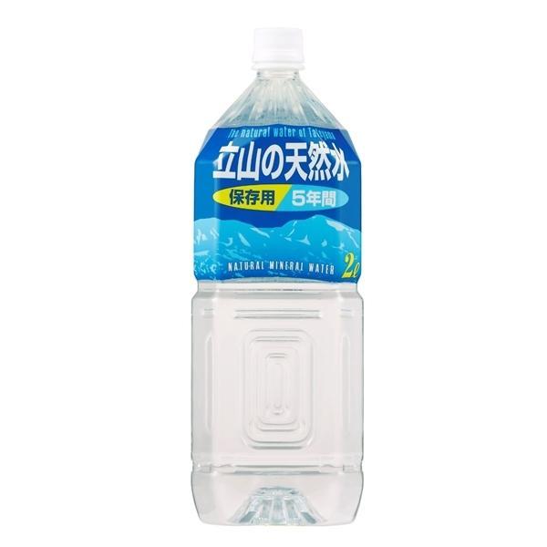 【送料無料】立山の天然水 5年保存水 2L×12本(6本×2ケース)【防災・常備用・保存用・備蓄】