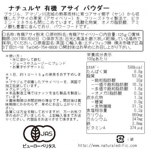 【送料無料】ナチュルヤ 有機アサイーパウダー 125g