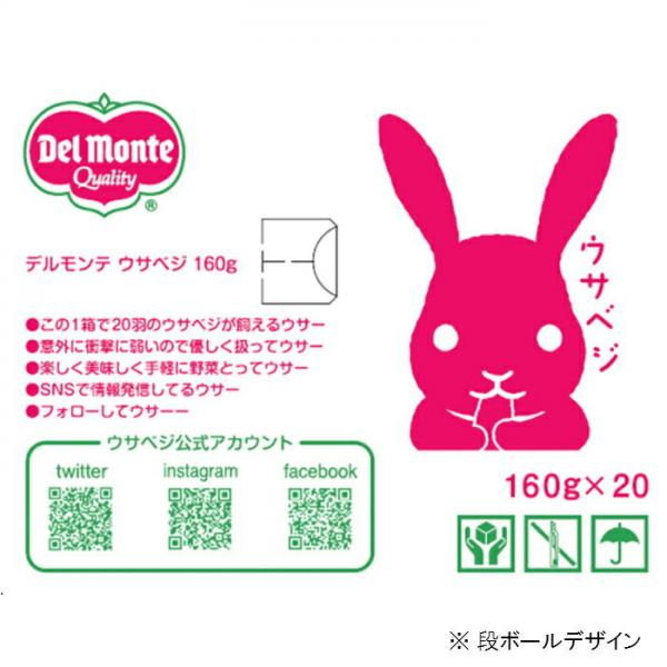【送料無料】キッコーマン飲料 デルモンテ ウサベジ 160g 20本×3ケース(合計60本)