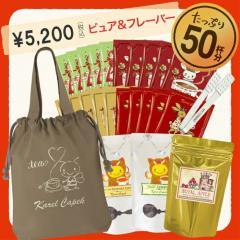 カレルチャペック 紅茶の福袋 Happy Teabag Set ピュア&フレーバー