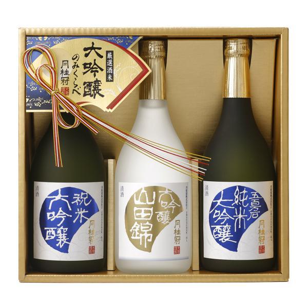 【送料無料】月桂冠 大吟醸飲みくらべ3本詰セット 7GSD‐50<アウトレット>
